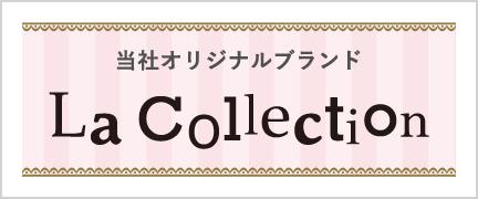 当社オリジナルブランドLaCollection